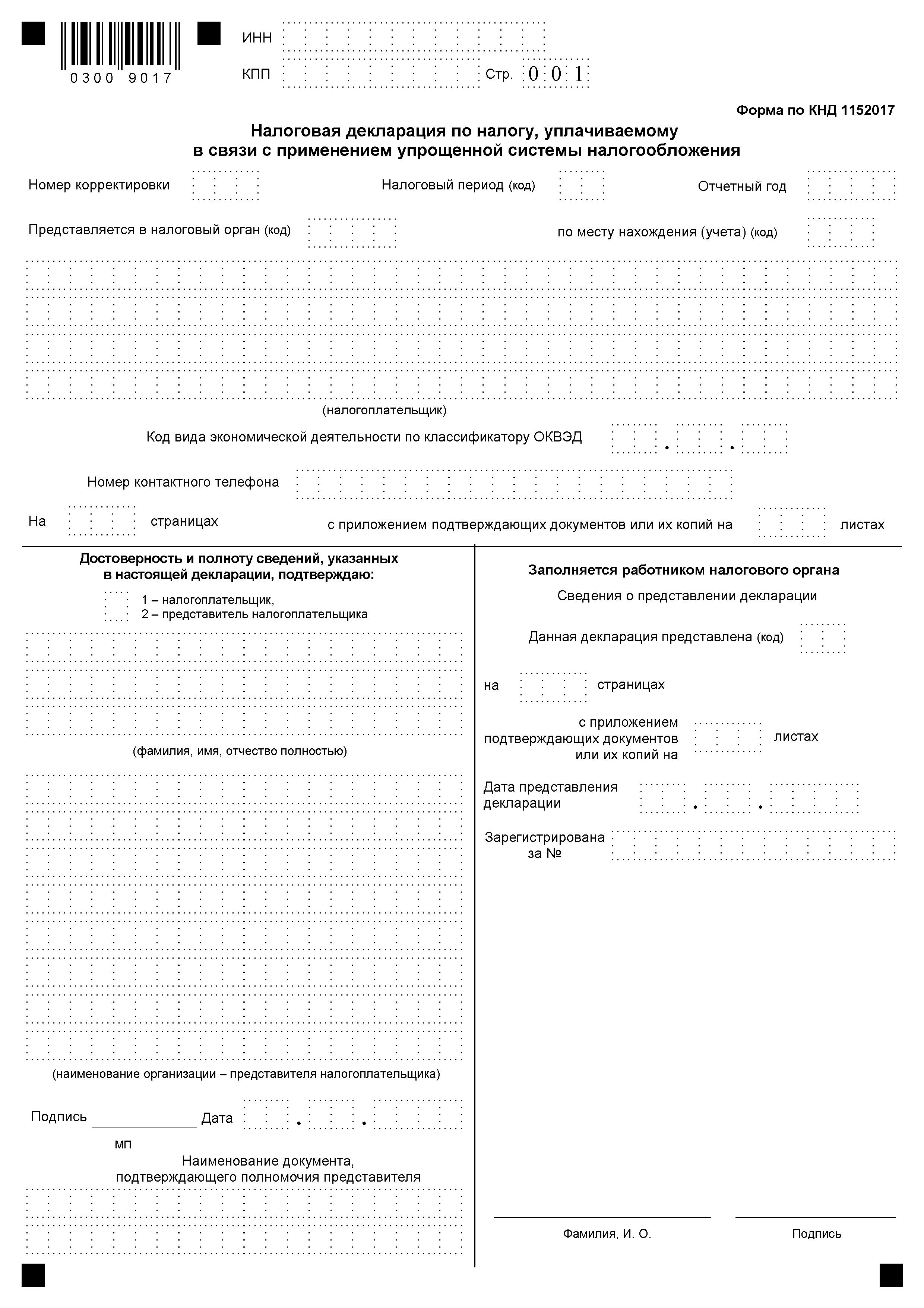 бланк налоговой декларации по усн октмо