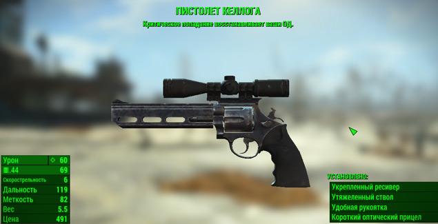 kellog-pistol