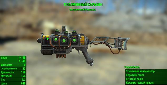 plasma-gun