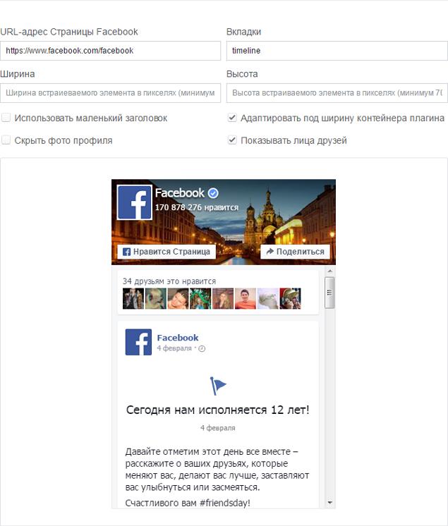 constructor-widget-facebook