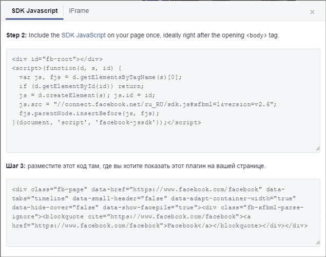 insert-code-facebook-widget-page