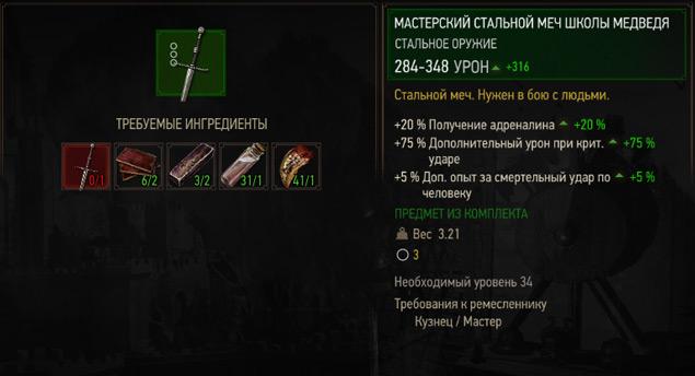 bear-steel-sword