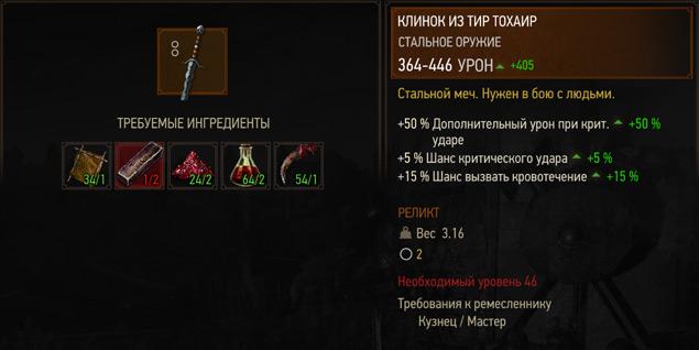 tir-tohair-blade