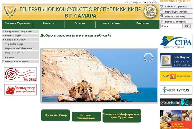 samara-embassy-kyprus