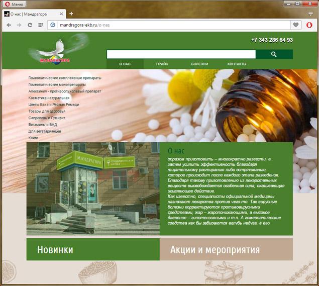 mandragora-ekb-ru-front-page