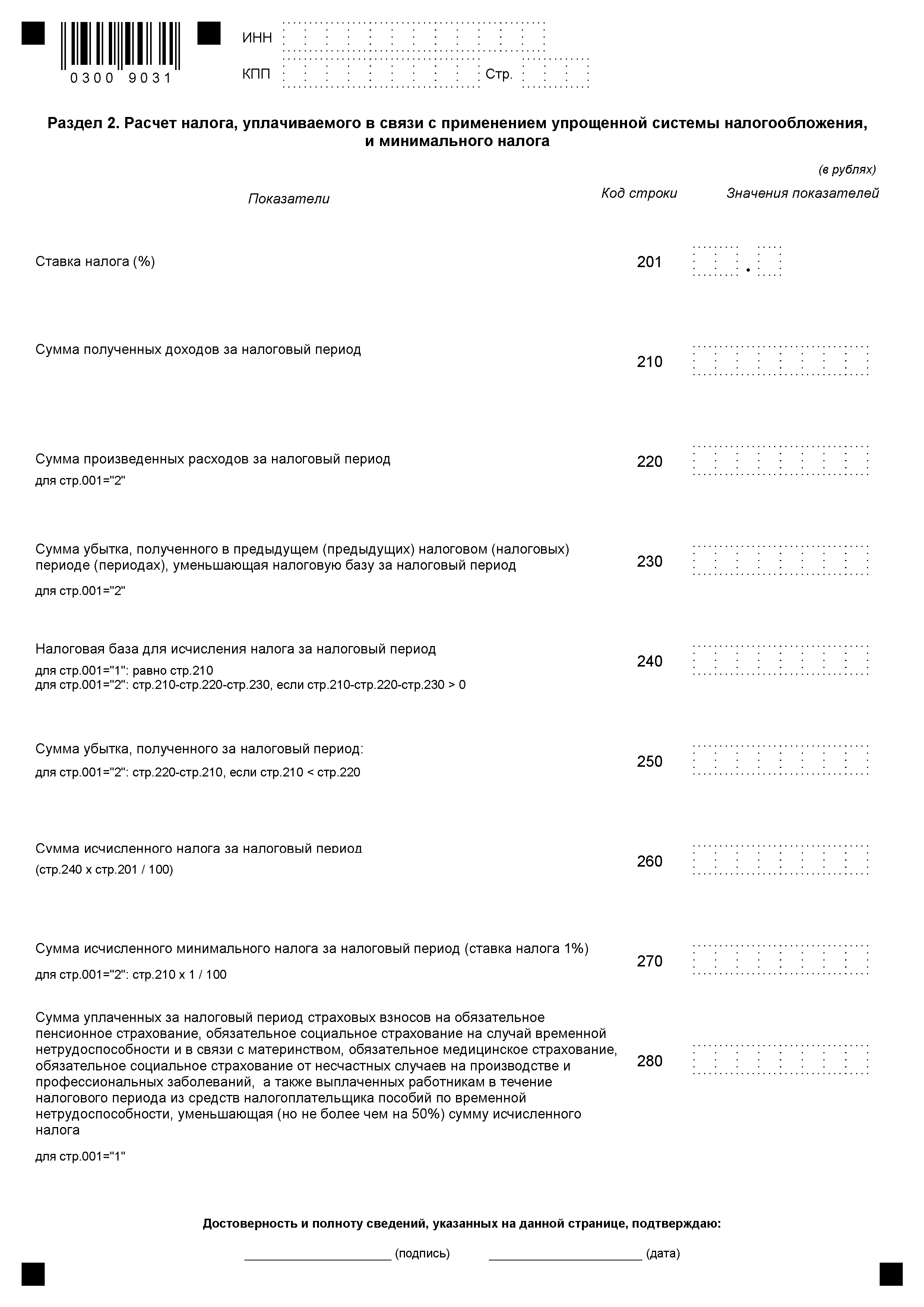 Налоговая декларация при усн 2018 скачать бланк