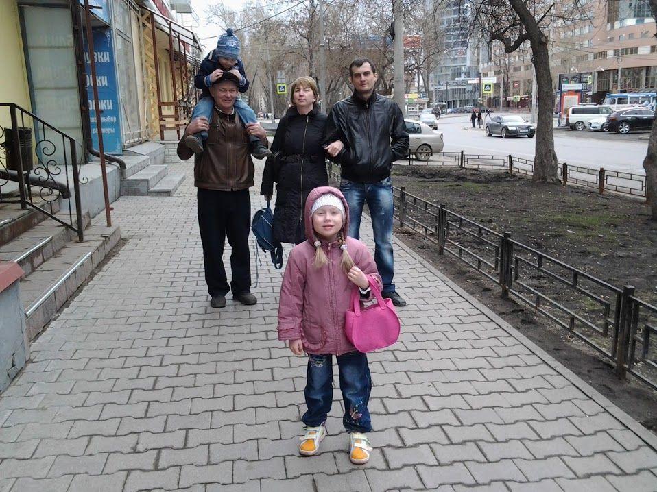 Семейка в сборе