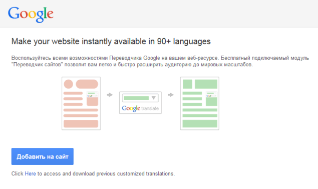googletranslate-step0