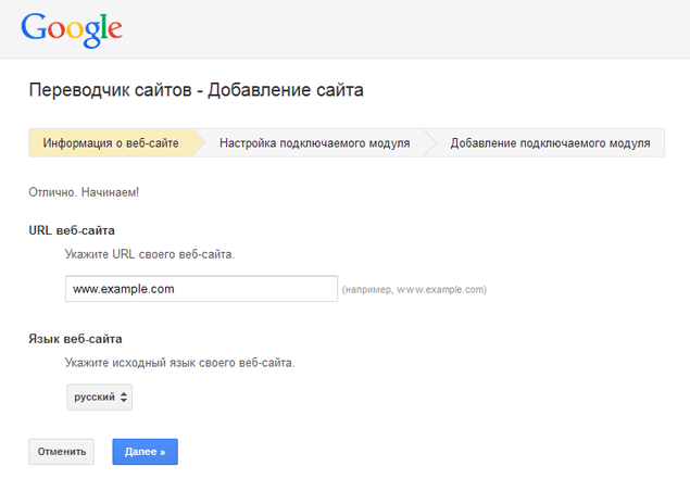 googletranslate-step1
