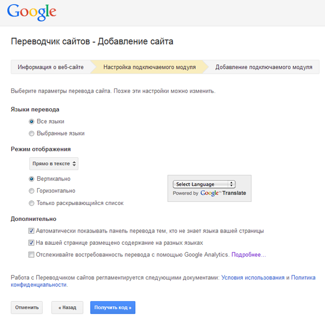 googletranslate-step2