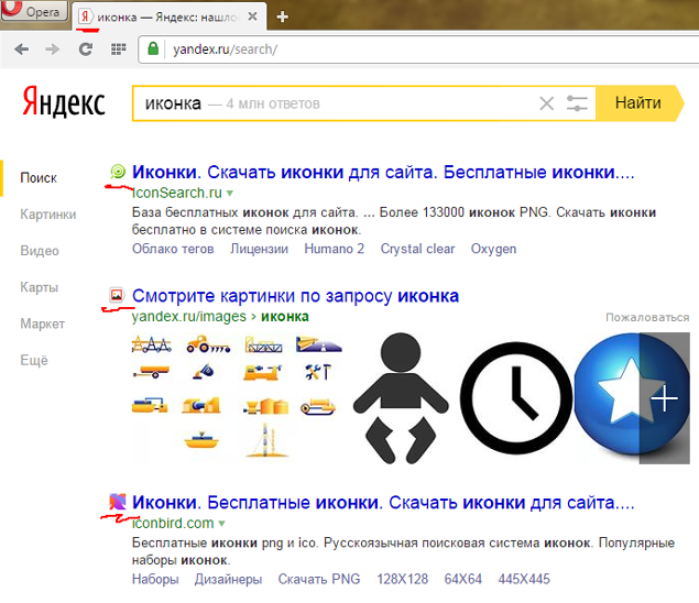 Создать иконку для сайта в яндекс