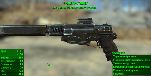 10mm-pistol-50-rad-damage-fallout-4