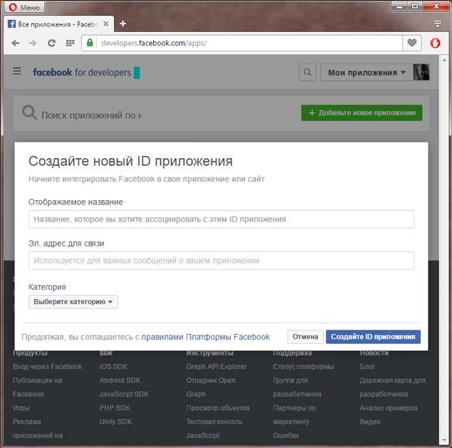 Использование Facebook PHP SDK, подключение и настройка