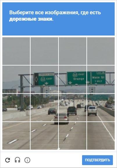 Прикручиваем reCAPTCHA к комментариям в WordPress